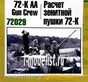 Z72029 Zebrano 1/72 Расчёт зенитной пушки 72-К