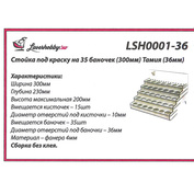 LSH0001-36 Laser Hobby Paint Rack for 35 cans (300 mm) Tamiya (36 mm)