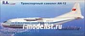 144RA08 RusAir 1/144 Транспортный самолет Ан-12 (смола)