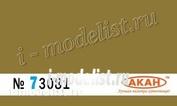 73081 Акан Ссср/россия Жёлто-зелёный Назначение: армия Ссср. Применение: с 1939го по 1950е годы - полная окраска или камуфляж авто / мото/ бронетехники и артиллерии