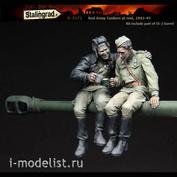 S-3572 Stalingrad 1/35 Танкисты РККА