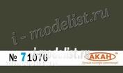 71076 Акан Германия Rаl: 6031 Бронзово-зелёный (выцветший вариант) (Bronzegrün) Назначение: армия Германии Вермахт-II Ww. Применение: с 1940г. - 1941г.; бундесвер после Ii Ww до наших дней - окраска оборудования, инвентаря и инстру