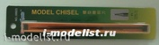 09923 Trumpeter Model Chisel - F1
