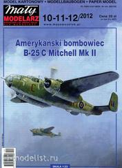 MM 10-11-12/2012 Maly Modelarz Бумажная модель B-25 C Mitchell Mk II