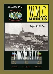 WMC-42 W.M.C. Models 1/25 Type 98 Ta-Se