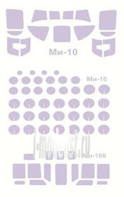 72212 KV Models 1/72 Набор окрасочных масок для остекления модели Мйль-10К