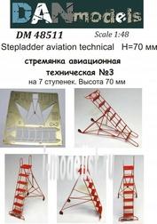 DM48511 DANmodel 1/48 ФТД стремянка авиационная №3 на 7 ступенек
