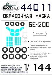 44011 SX-Art 1/144 Окрасочная маска Бе-200 (Звезда)