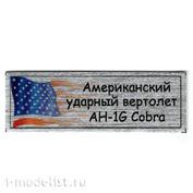 Т338 Plate Табличка для Американского ударного вертолёта AH-1G Cobra, 60х20 мм, цвет серебро (флаг США)