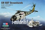 87232 HobbyBoss 1/72 Вертолет SH-60F Oceanhawk