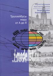 ТМ1 Эль-Квест Полиграфикс Троллейбусы мира от А до Я (С. Корольков, К. Климов)