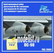 PAS-76001 PasModels 1/144 Набор дополнение для Ил 76 ( двигатели, пилоны, 4 шт)