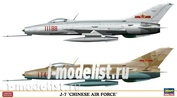 02102 Hasegawa 1/72 J7 Chinese Air Force Limited (2 kits) Limited Edition