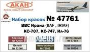47761 Акан KC-707, KC-747, Ил-76 ВВС Ирана  (IIAF , IRIAF)