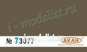 73077 Акан Ссср/россия Хаки серо-зеленый гимнастерка (новая) Объём: 10 мл.