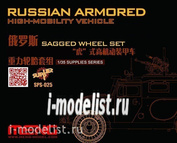 "SPS-035 Meng 1/35 Колёса для RUSSIAN ""TIGER-M"" SPN SPV SAGGED (RESIN)"
