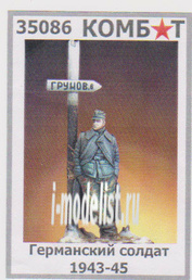 35086 Комбат 1/35 Германский солдат 1943-44гг