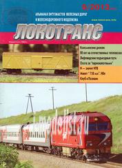 9-2013 Журнал