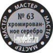 63-MACR Zvezda Paint Master acrylic Chrome silver