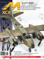 2-2020 Цейхгауз Журнал