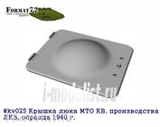 kv25 Format72 1/72 Крышка люка МТО КВ, производства ЛКЗ, образца 1940 г