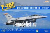 K48008 Kinetic 1/48 Американский многоцелевой истребитель F-16F Block 60 Desert Falcon (UAE Af)