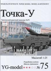 YG75 YG Model 1/25 Тактический ракетный комплекс 9к79 Точка-У