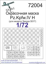 72004 SX-Art 1/72 Окрасочная маска Pz.Kpfw.IV H (для модели Звезда 5017)