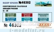 46302 Акан Набор тематических красок Палубная авиация России: Суххой-25УТГ,  39