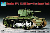 07231 Trumpeter 1/72 Танк КВ-1 1942 года (Heavy Cast Turret Tank)