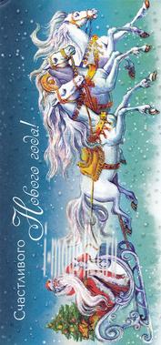028 Праздничная открытка