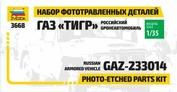 1124 Звезда 1/35 Набор фототравленных деталей для модели автомобиля ГАЗ «Тигр»