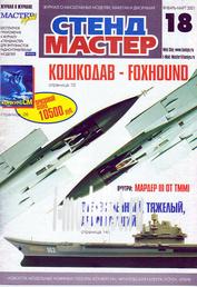 10018 Журнал