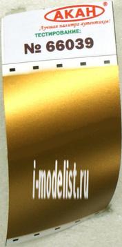 66039 Акан Насыщенно - золотой