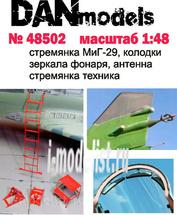 DM48502 DANmodel 1/48 ФТД стремянка МuГ-29, колодки, зеркала, антена