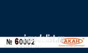 60002 Акан BS:105 Тёмно-синий (Oxford blue) униформа наземных служб на аэродроме: китель, брюки, юбки, пилотки, верх фуражек…
