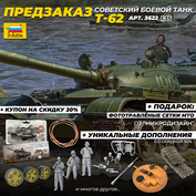 3622 ПРЕДЗАКАЗ Звезда 1/35 Советский боевой танк Т-62