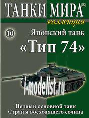 WOTC10 World of Tanks Magazine
