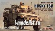 VS-009 Meng 1/35 BRITISH ARMY HUSKY TSV (TACTICAL SUPPORT VEHICLE)
