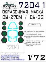 72041 SX-Art 1/72 Окрасочная маска Суххой-27СМ/Суххой-33 (Звезда)