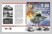 2016 World of tanks Книга М. Коломиец