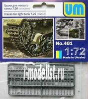 401 UM 1/72 Траки для танка Т-26