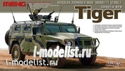 VS-003 Meng 1/35  Russian Armored автомобиль Tiger-233014