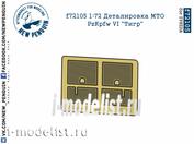 F72105 SG Modelling 1/72 Деталировка МТО PzKpfw VI