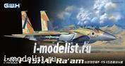L7202 Great Wall Hobby 1/72 F-151 IAF Ra