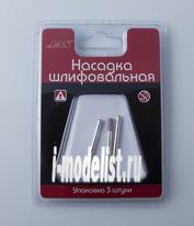 2301 JAS Насадка шлифовальная, оксид алюминия, цилиндр,  3 х 8 мм, 3 шт./уп., блистер