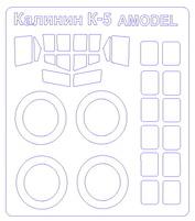72162 KV Models 1/72 Маска для Калинин К-5 (на диски и колеса)