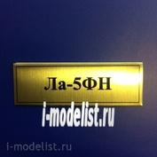 Т72 Plate Табличка для ЛА-5ФН 60х20 мм, цвет золото