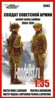 3503 Capitan 1/35 Солдат Советской Армии