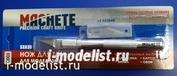 0003 MACHETE Нож для точного реза SX03D